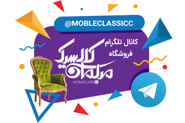 http://www.mobleclassic.ir/wp-content/uploads/2019/09/pop-classic-600x400.png