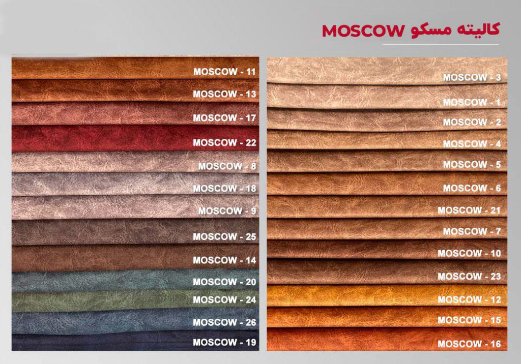 http://www.mobleclassic.ir/wp-content/uploads/2021/01/مسکو-1024x716.jpg